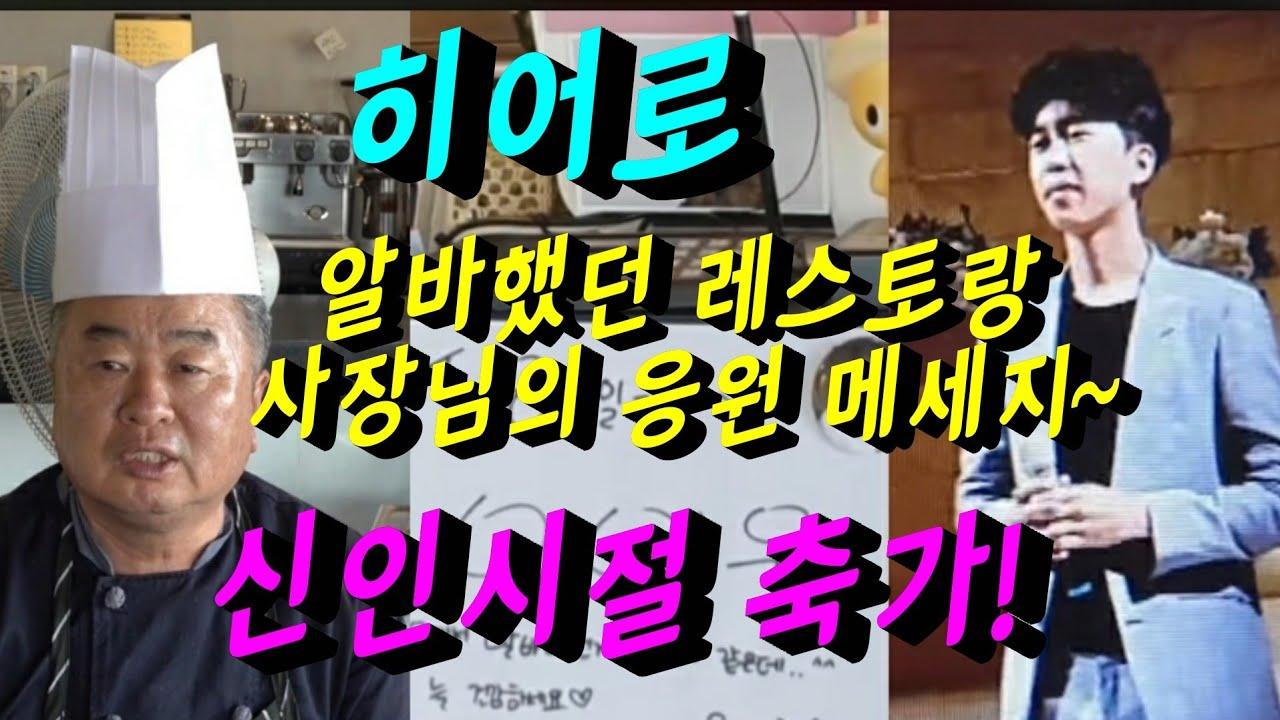 임영웅/ 데뷔전~알바했던 레스토랑 사장님 응원메세지 & 신인시절 결혼식 축가~ 2020년 7월 2일