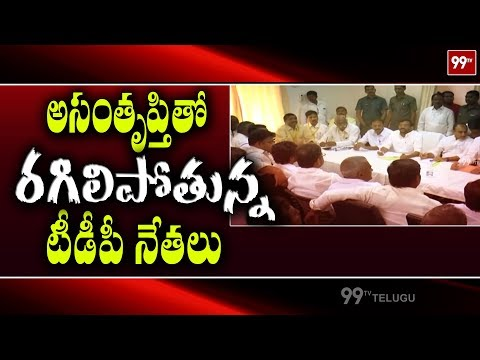 అసంతృత్తితో రగిలిపోతున్న టీడీపీ ఆశావహులు | Special Story On Kadapa TDP Group Politics | 99TV TELUGU