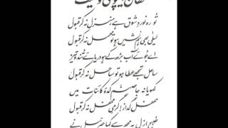 Allama Iqbal poem explained - The will of Tipu Sultan