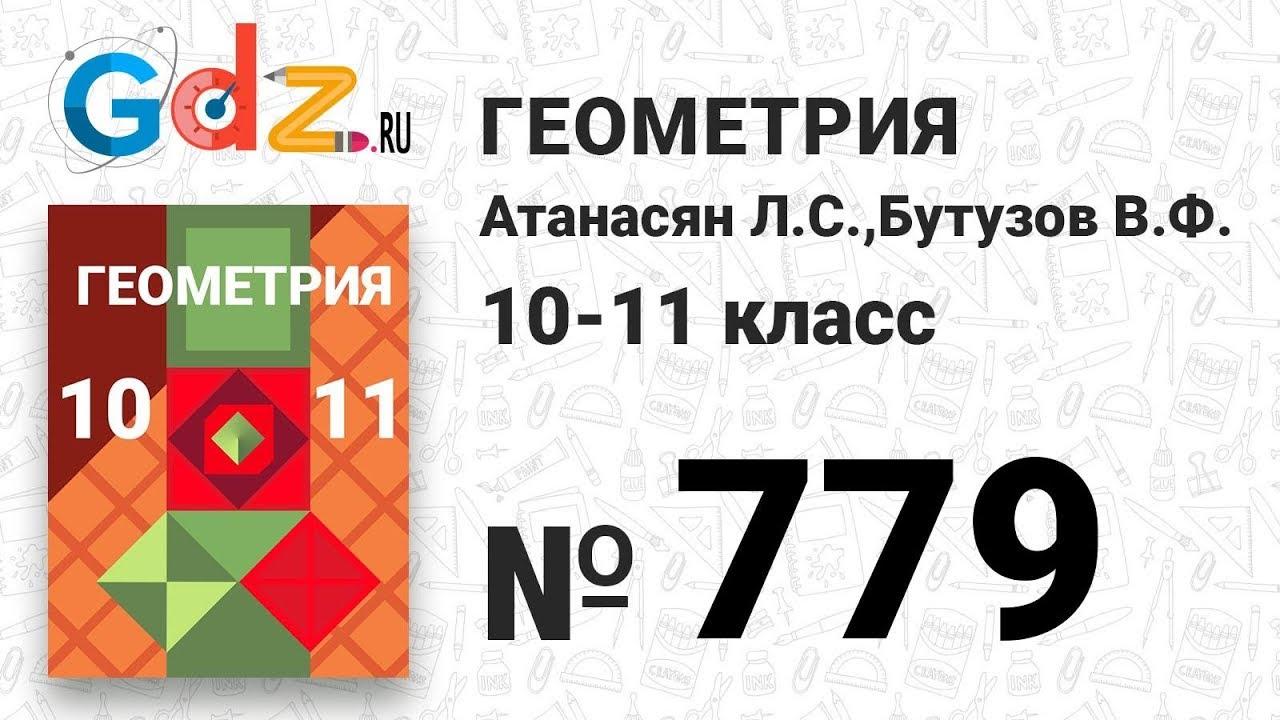 гдз геометрия номер 779
