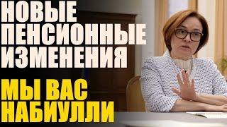 Новые пенсионные изменения пообещала Набиуллина!