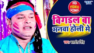 बिगड़ल बा मनवा होलिया में | #Video_Song | #Balwant Singh | Bigdal Ba Manwa Holi Me | Bhojpuri 2021