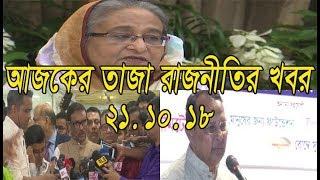 আজকের তাজা রাজনীতির খবর (21 october 2018) Bangla News Today