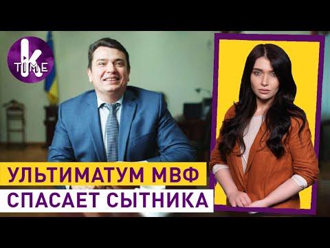 МВФ опять нагнул Украину: Артем Сытник остается в кресле — #191 Влог Армины