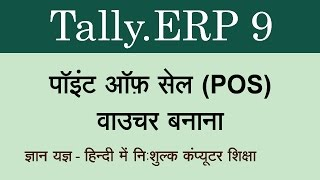 Tally.ERP 9 in Hindi ( Create Point of Sale Invoice or POS Invoice ) Part 112