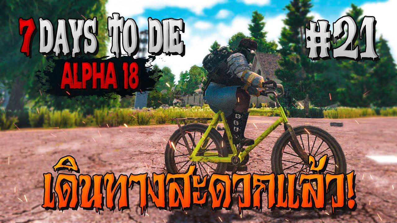 เดินทางสะดวง กับจักรยานสีเหลือง!! | 7 Days To Die (Alpha 18) #21