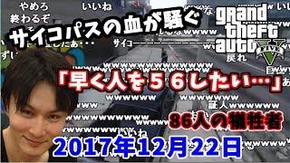 【GTA5】加藤純一が車で人を56すシーン集【2017/12/22】