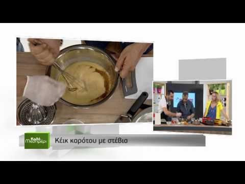 Τι να μαγειρέψω αύριο; Κέϊκ καρότου με στέβια