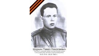 Ветеран ВОВ Прадедушка Шоркин П.Н.