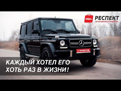 ОБЗОР Mercedes-Benz G-Класс, II (W463) Рестайлинг 2| СТОИТ ЛИ ОН ТОГО?| ВСЯ ПРАВДА О GELENVAGEN!