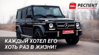 Обзор Mercedes-Benz G-Класс, II (W463) Рестайлинг 2| Стоит ЛИ ОН ТОГО?