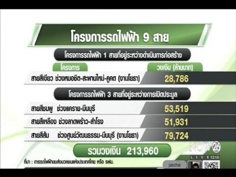 ช.การช่าง-อิตาเลียนไทย-บีทีเอส-บีอีเอ็ม ชิงเค้ก 4 แสนล้าน