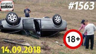Видеообзор от канала «Дорожные войны!» за 14.09.2018. Видео № 1563.