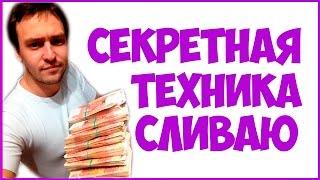 СЕКРЕТНАЯ ТЕХНИКА КАК ЗАРАБОТАТЬ В ИНТЕРНЕТЕ, ЗАРАБОТОК В ИНТЕРНЕТЕ (СЛИВ ИНФЫ!) 💵💵💵