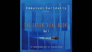 THE GREEK SUMMERTIME - Emmanuel Saridakis (Official Audio)