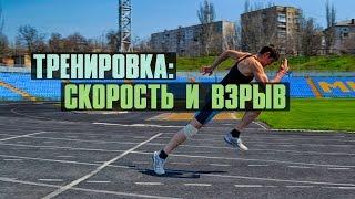 Тренировка: Скорость и взрыв