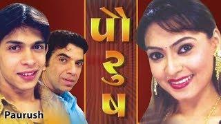 Paurush - Best Emotional Gujarati Natak Fulll - Social Drama - Bakul Thakkar - Kukul Tarmaster