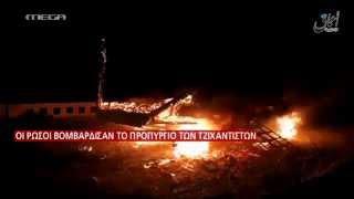 Οι Ρώσοι βομβάρδισαν το προπύργιο των τζιχαντιστών - MEGA ΓΕΓΟΝΟΤΑ ΚΟΣΜΟΣ
