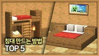 ? 마인크래프트 인테리어 강좌 :: ? 침대 만드는 5가지 방법 ?
