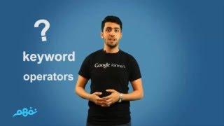 كورس مهارات البحث في جوجل | #1 مقدمة Introduction | تعليم حر | موقع نفهم