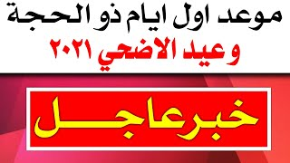 اول ايام ذي الحجة 2021 - موعد عيد الاضحى 2021 - 1442 في السعودية والجزائر والعراق وكل الدول العربية!