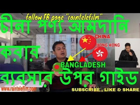 BUSINESS OPPORTUNITIES FROM CHINA @ BANGLADESH Part- 3