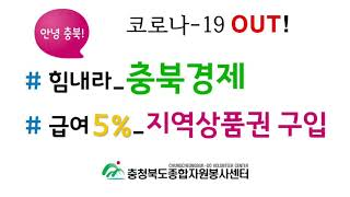 충북 도시군 자원봉사센터 직원, 지역사랑 5% UP! …