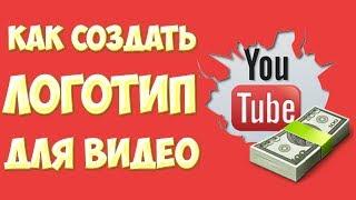 Как сделать логотип на видео. Как создать видео логотип онлайн. Водяной знак на видео