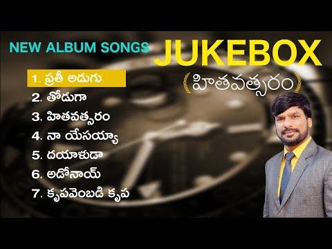 Latest New Telugu Christian Songs Album | Jukebox | Rajkumar Jeremy