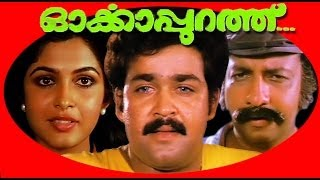 Orkkapurath | Malayalam Superhit Full Movie | Mohanlal & Ramya Krishna