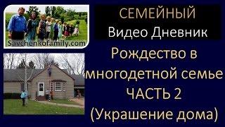 Многодетная семья -  Рождество 2015 (часть 2). Дом -украшение...Семья Савченко