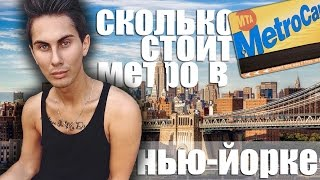 Мой обычный день в Нью-Йорке | Сколько стоит метро | New York VLOG(В этом видео я расскажу как пополнить карточку на метро и сколько стоит проезд, а так же мы покатаемся на..., 2016-08-26T10:00:32.000Z)