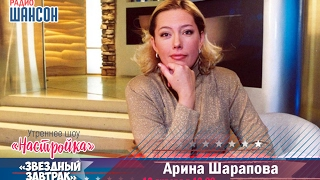 «Звездный завтрак»: Арина Шарапова