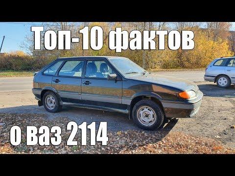 ТОП-10 ИНТЕРЕСНЫХ ФАКТОВ О ВАЗ 2114