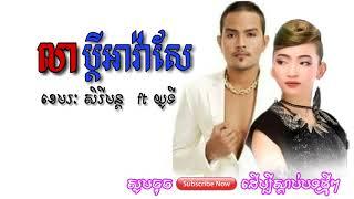Khmer song 2018 ប្ដីអាវ៉ាសែ | លាប្តីអាវាសែ, ច្រៀដោយ ខេមរៈ សិរីមន្ត ft យូទី