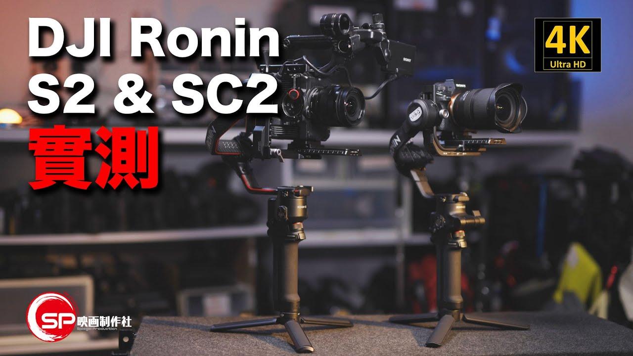 【攝影跌貨王】DJI Ronin S2 & SC2 實測   #廣東話 #攝影 #dji #Gimbal #狄易達