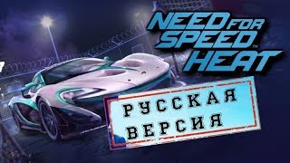 NEED FOR SPEED™ Heat ★ [РУССКИЙ ТРЕЙЛЕР] ★ NFS HEAT RUS