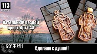 Деревянный нательный крест резной  Обзор#113