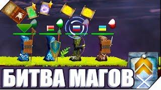 ЭПИЧЕСКАЯ БИТВА МАГОВ - Игра Срыв : Сила Магии. Игры для андроид