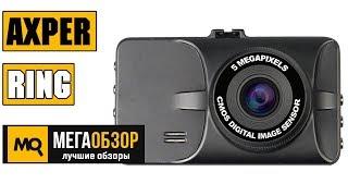 AXPER RING обзор видеорегистратора