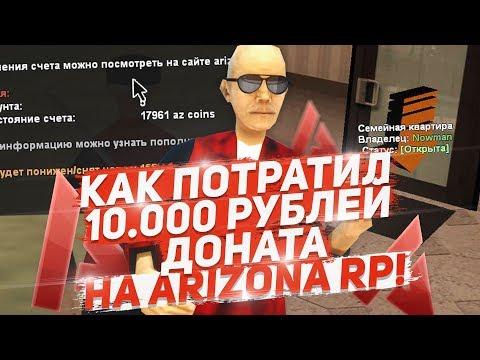 НА ЧТО Я ПОТРАТИЛ 10.000 РУБЛЕЙ ДОНАТА? GTA SAMP ARIZONA RP RED-ROCK