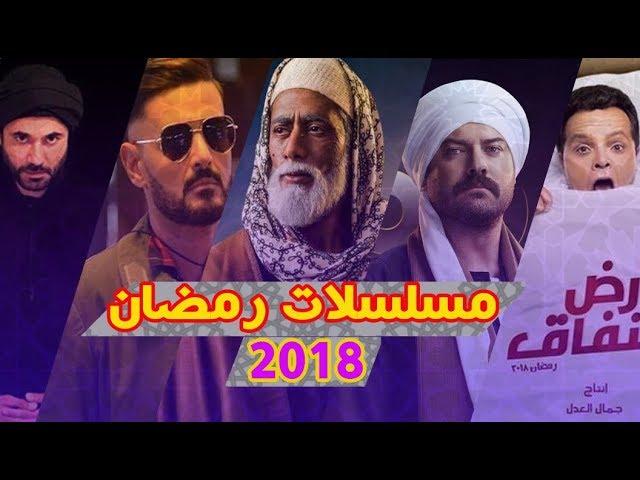 اسماء مسلسلات رمضان 2018 HD|حصريا أسماء مسلسلات شهر رمضان 2018| القائمه النهائيه مسلسلات رمضان 2018✔