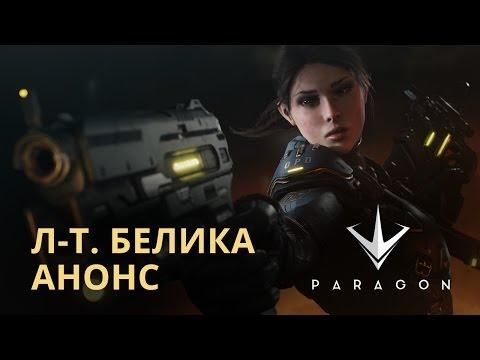 видео: paragon - Анонс Лейтенанта Белики