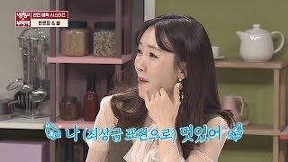 """""""나 X나 멋있어"""" 하하(Haha)의 자신감에 반해버린 별(Byul)♥ 냉장고를 부탁해(Take care of my refrigerator) 205회"""