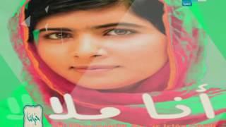 حياتنا  - من هي ملالا يوسف.. أصغر حاصلة على جائزة نوبل؟