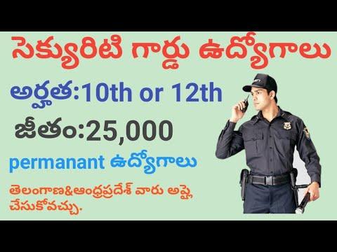 Security guard jobs,lower division clerk jobs details in telugu