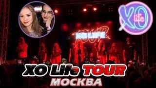 VLOG: XOLIFE TOUR МОСКВА 11.11.   КАК ВСЕ ПРОШЛО?   ПОЦЕЛУЙ МАРИ и ГЭРИ   Полина Ландер