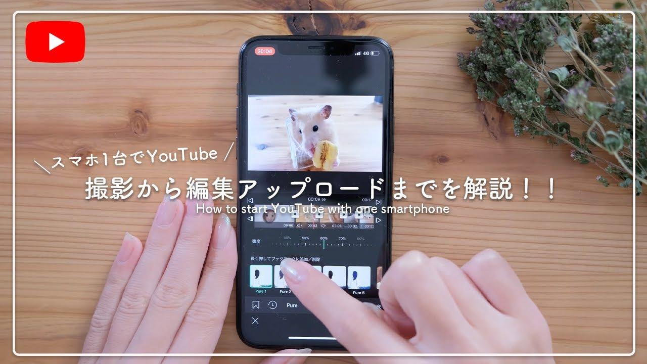 【VLLO】スマホ一台でYouTube撮影+編集+アップロードまでの方法をすべて解説!