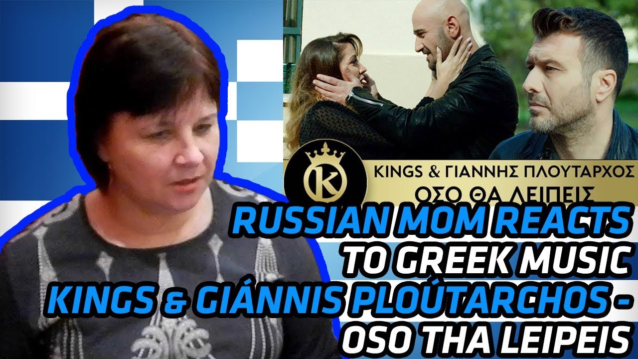 RUSSIAN MOM REACTS to GREEK MUSIC  36606db8622