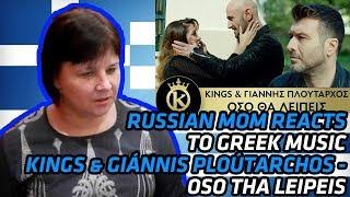 RUSSIAN MOM REACTS to GREEK MUSIC | KINGS & Γιάννης Πλούταρχος - Όσο Θα Λείπεις | REACTION